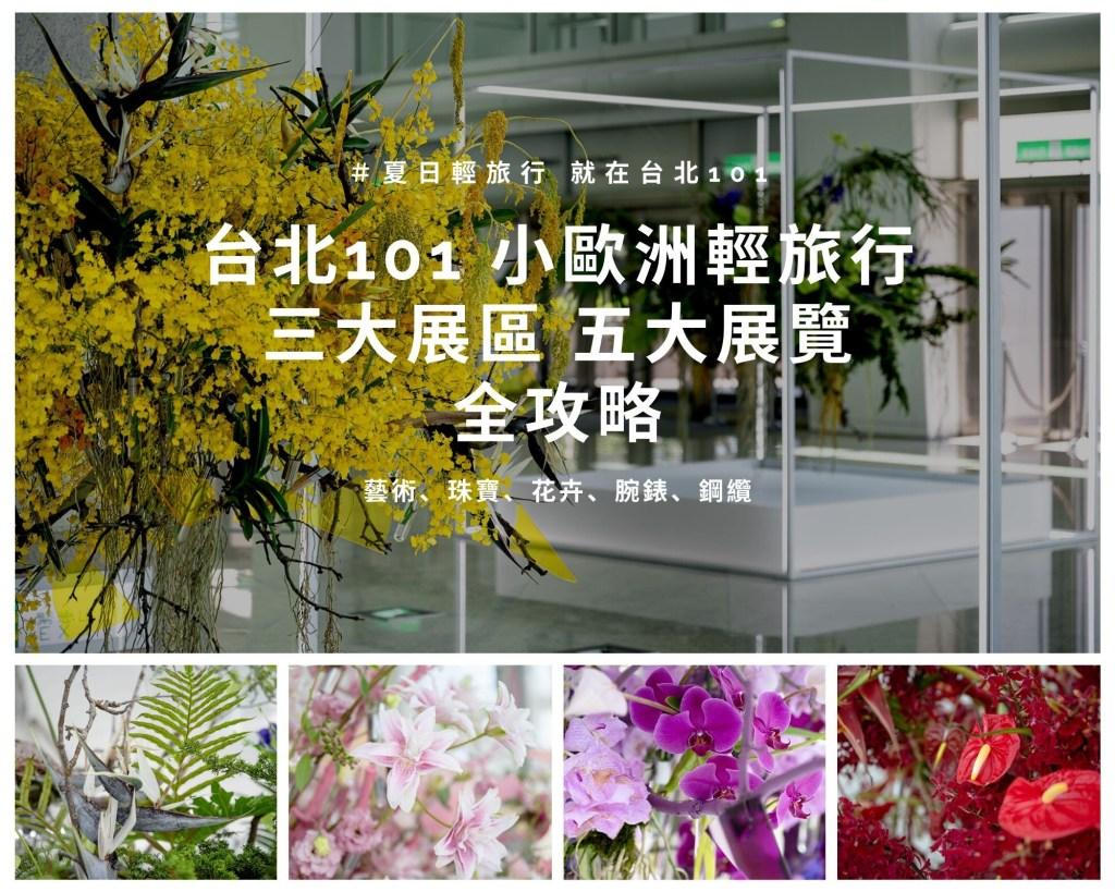 圖:台北101官方臉書粉絲頁