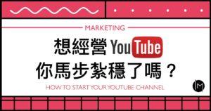 Youtube經營頻道
