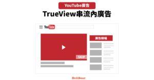 串流內廣告(TrueView In Stream Ads)