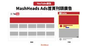 首頁刊頭廣告(MashHead Ads)