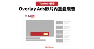 影片內重疊廣告(OverLay Ads)
