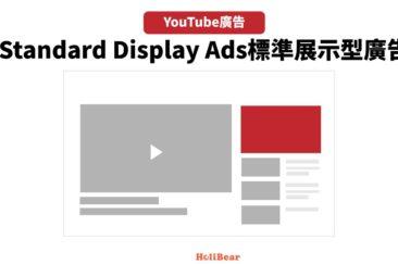 標準展示型廣告(Standard Display Ads)