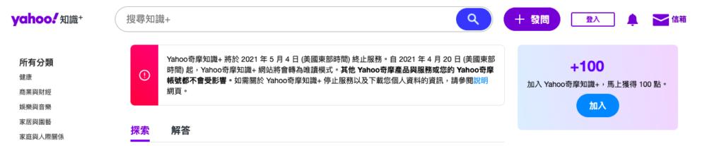 Yahoo知識+終止