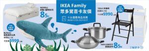 IKEA每月指定商品會員價