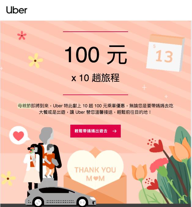 案例 1:Uber