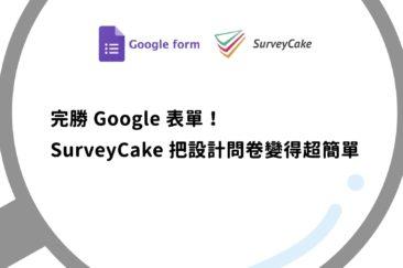 survey_cake首圖
