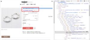 不正確使用Chrome開發者工具檢查H1標題