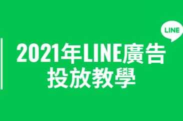 LINE LAP