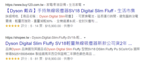Google產品評論提升SEO