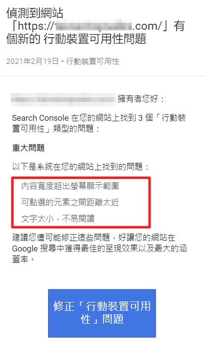 Google-Search-Console行動裝置可用性問題
