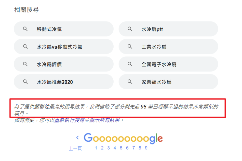google搜尋隱藏類似的搜尋結果