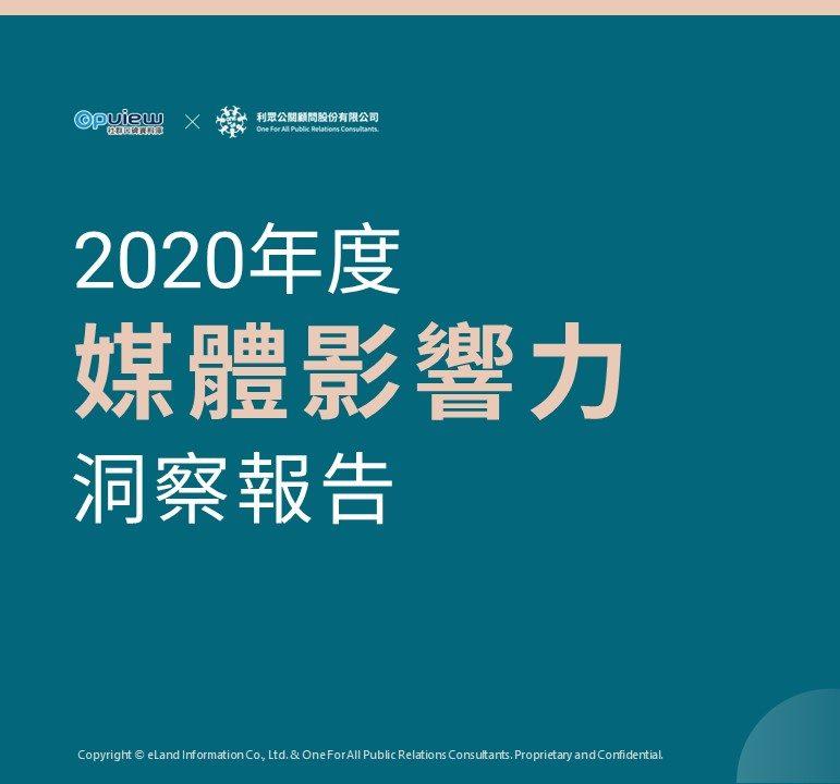 2020年度媒體影響力洞察報告