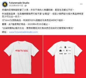 《Futuremade Studio》公益活動支持防疫