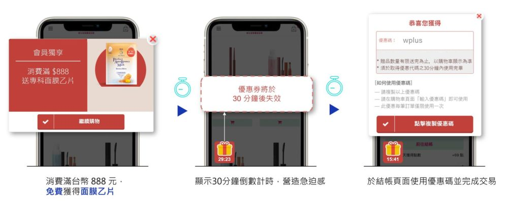 watashi+資生堂美妝網獨家面膜促銷
