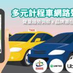 計程車品牌網路聲量