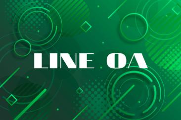 LINE OA 官方帳號行銷
