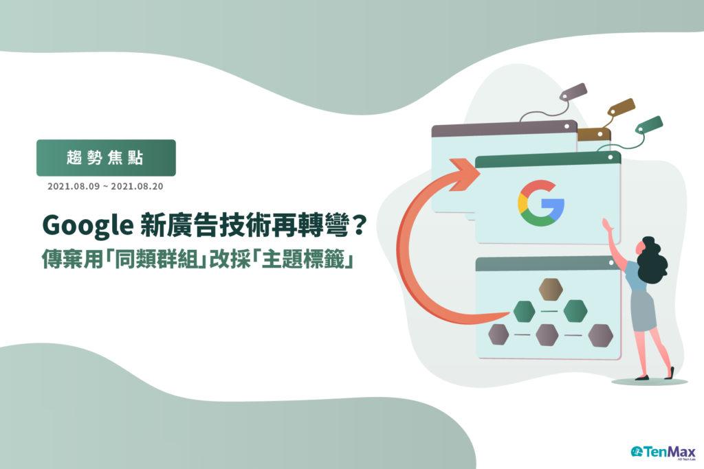 Google廣告技術