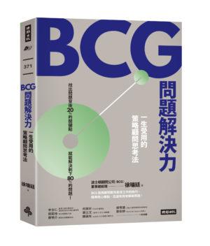 BCG問題解決力_立體書