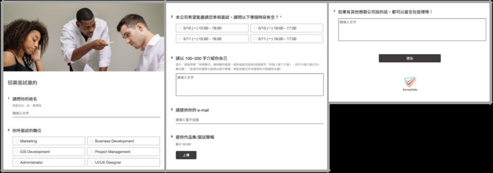 面試預約表單