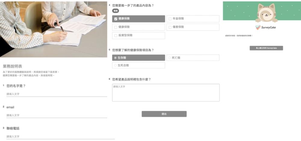 業務說明預約表單
